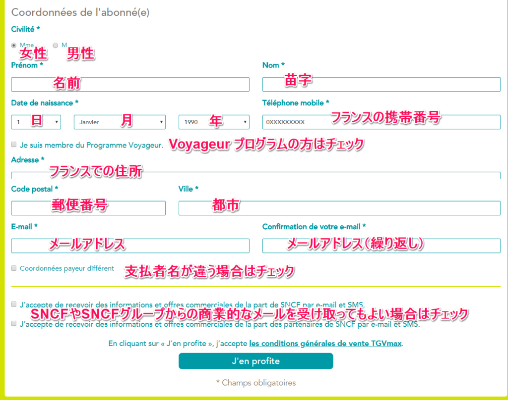 TGVmaxに必要な個人情報